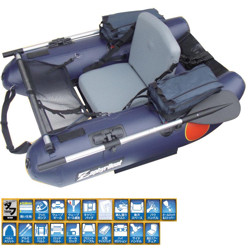 ZephyrBoat(ゼファーボート) ZephyrBoat(ゼファーボート)ZF-145H-T ダークネイビー ダークネイビー ZF-021-DN【あす楽対応】