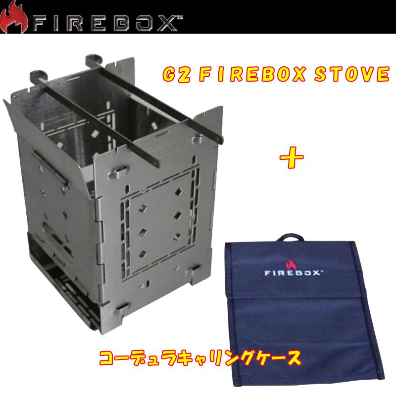 【数量限定】 【送料無料】ファイヤーボックス(Firebox) G2 FIREBOX FIREBOX STOVE+コーデュラキャリングケース【お得な2点セット】 G2【SMTB】, アンドロメダ:3977f17b --- supercanaltv.zonalivresh.dominiotemporario.com