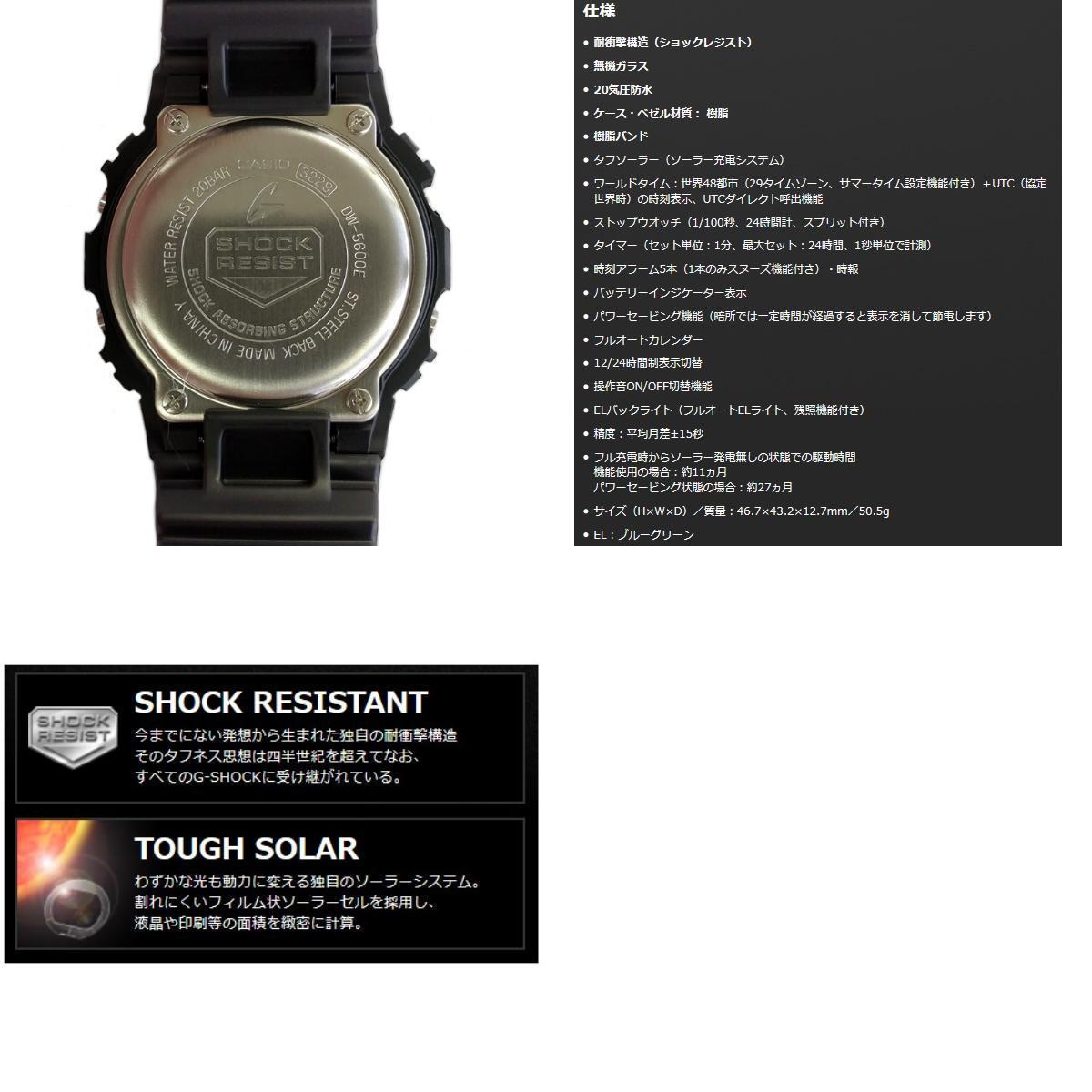 G-SHOCK(G打擊)G-5600E-1JF