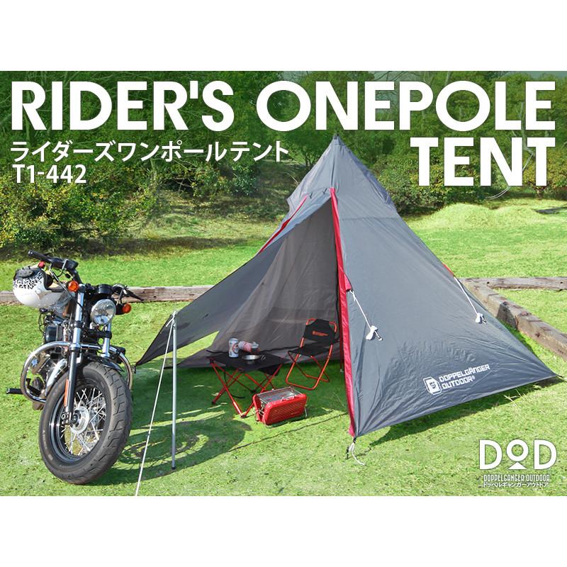 【送料無料】DOD(ディーオーディー) ライダーズワンポールテント バイク乗り最適キャンプテント T1-442