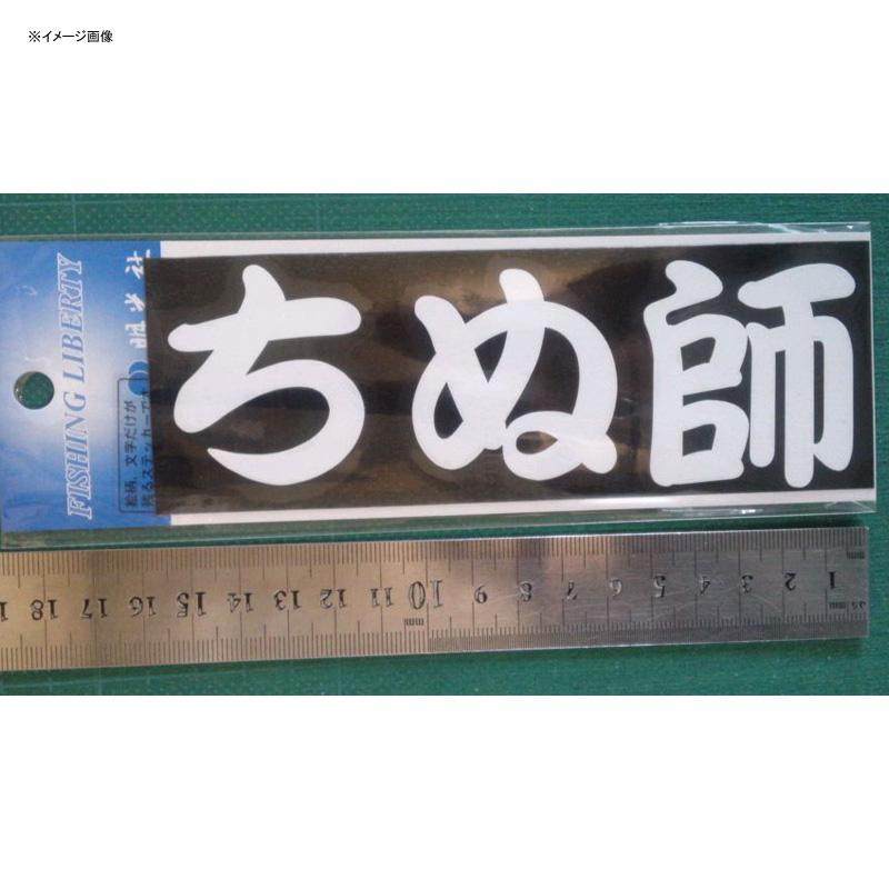明光社 ちぬ師 ヌキ 白 A-32W