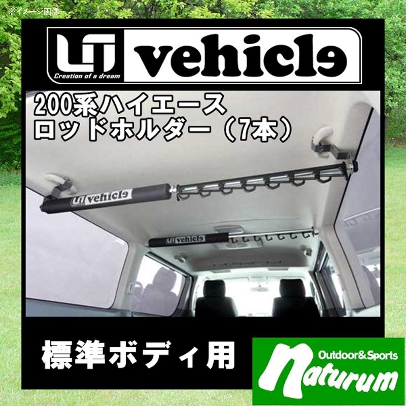 ユーアイビークル(UIvehicle) ハイエース200系 ロッドホルダー(釣竿7本収納)【代引不可】 標準ボディ用 ブラック JN-U037