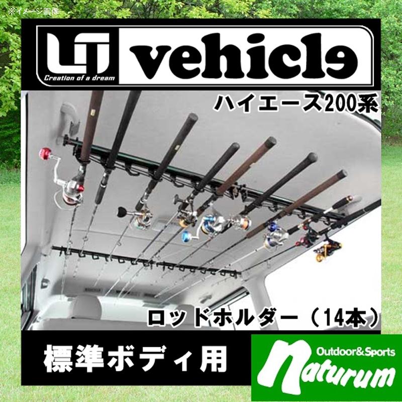 ユーアイビークル(UIvehicle) ハイエース200系 ロッドホルダー(釣竿14本収納)【代引不可】 標準ボディ用 ブラック JN-U039
