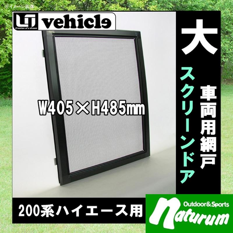 ユーアイビークル(UIvehicle) ハイエース200系 ・スクリーンドア(網戸)/大1枚【代引不可】 405×485mm ブラック JN-U052