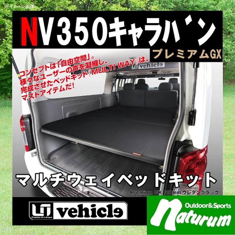 ユーアイビークル(UIvehicle) キャラバンNV350系・マルチウェイベッドキット【代引不可】【営業所止め】 プレミアムGX モケット(黒系) JN-U060