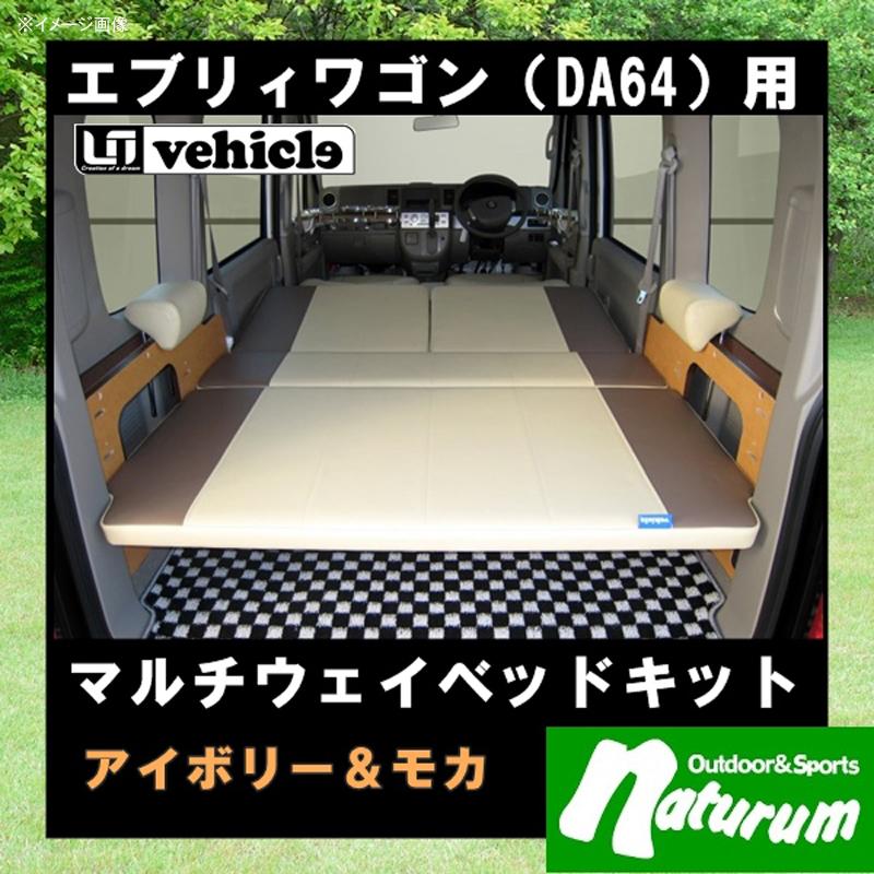 ユーアイビークル(UIvehicle) エブリィワゴン(DA64型)マルチウェイベッドキット【代引不可】【営業所止め】 DA64型 レザー調アイボリー&モカ JN-U071