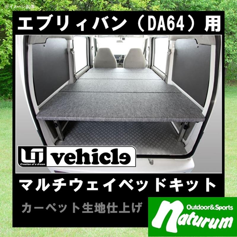 ユーアイビークル(UIvehicle) エブリィバン(DA64型)マルチウェイベッドキット【代引不可】【営業所止め】 DA64型 カーペット生地 JN-U074