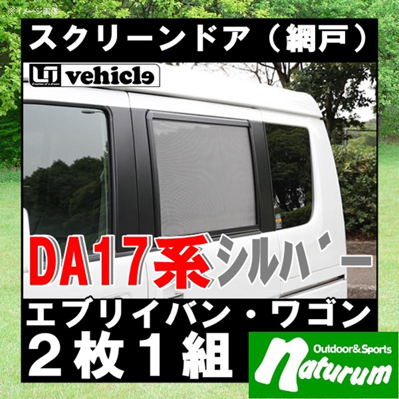 ユーアイビークル(UIvehicle) エブリィバン・ワゴン(DA17型)スクリーンドア(網戸)2枚組【代引不可】 DA17型 シルバー JN-U086