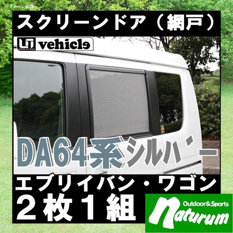 ユーアイビークル(UIvehicle) エブリィバン・ワゴン(DA64型)スクリーンドア(網戸)2枚組【代引不可】 DA64型 シルバー JN-U088