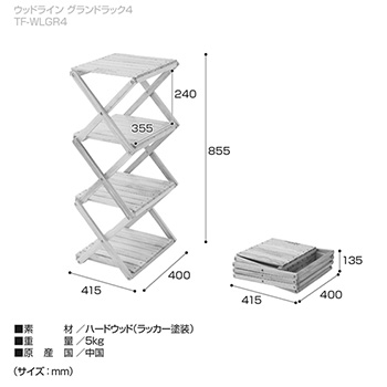 TENT FACTORY(テントファクトリー) ウッドライン グランドラック 4段 ナチュラル TF-WLGR4-NA
