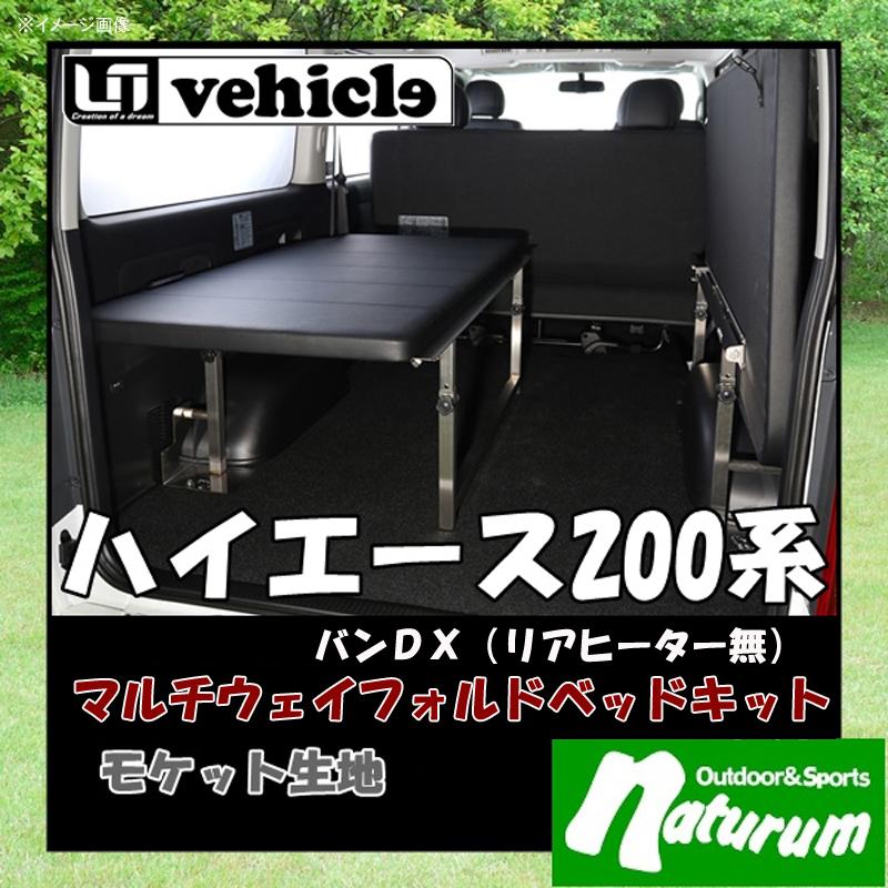 ユーアイビークル(UIvehicle) ハイエース200系 マルチウェイフォルドベッドキット【代引不可】【営業所止め】 リアヒーター無 モケット(黒系) JN-U012b