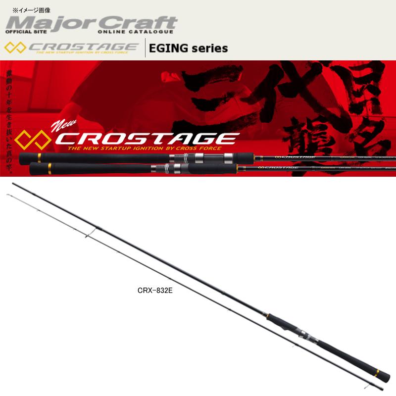 メジャークラフト クロステージ エギング CRX-862E