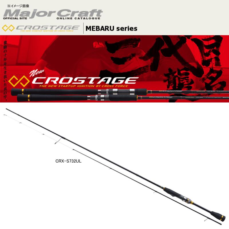メジャークラフト クロステージ メバル CRX-S762UL