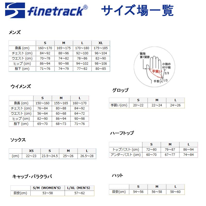 ファイントラック(finetrack) ポリゴン4 ジャケット Women's M PM(ペパーミント) FIW0223