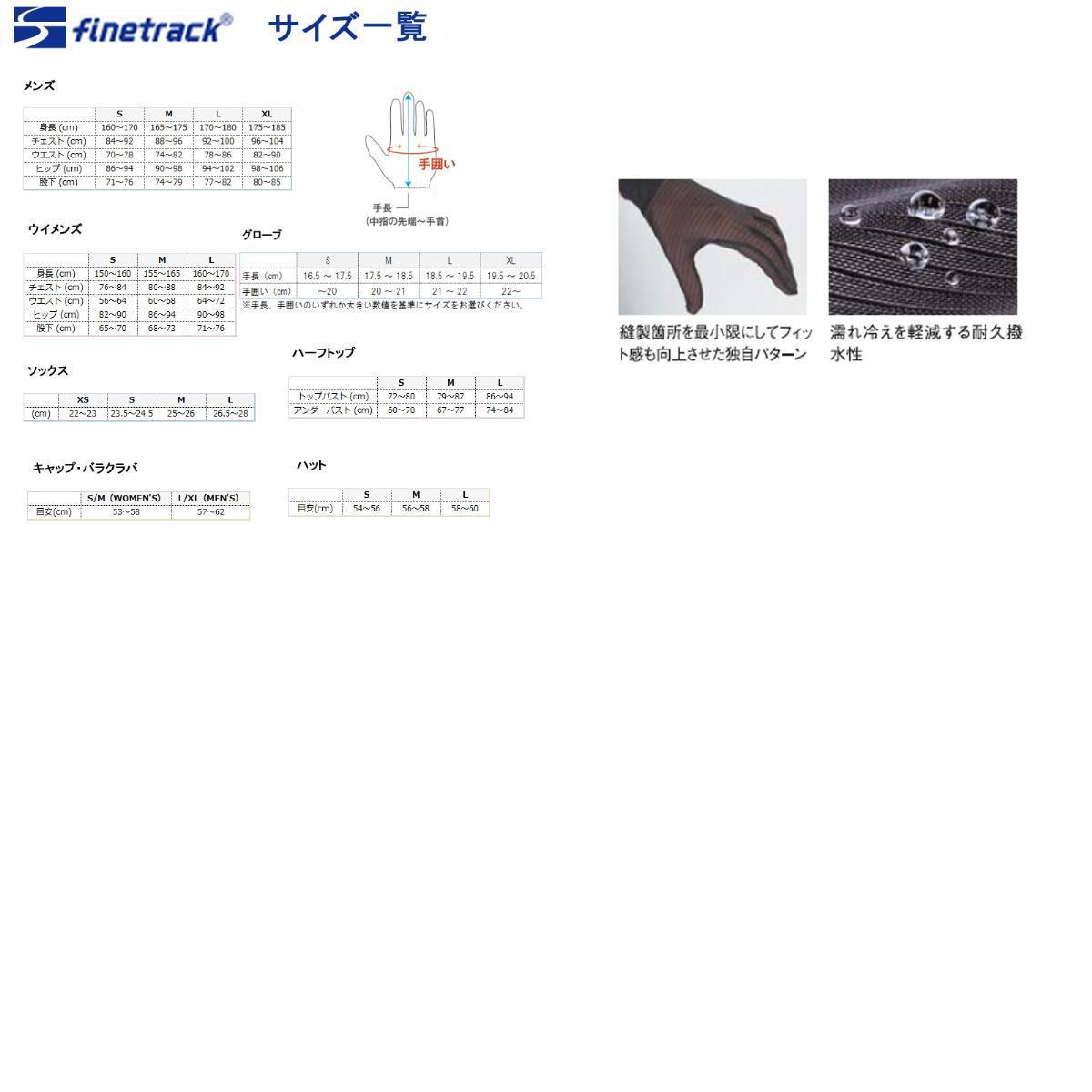 ファイントラック(finetrack) パワーメッシュ インナーグローブ M BK(ブラック) FAU0201
