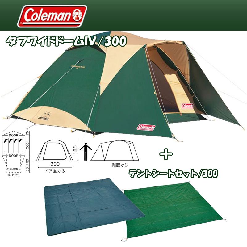 Coleman(コールマン) タフワイドドームIV/300 スタートパッケージ【お得な3点セット】 2000017860【あす楽対応】