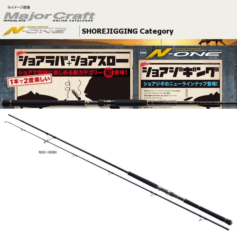 メジャークラフト N-ONE(エヌワン) ショアジギングモデル NSS-1002HH