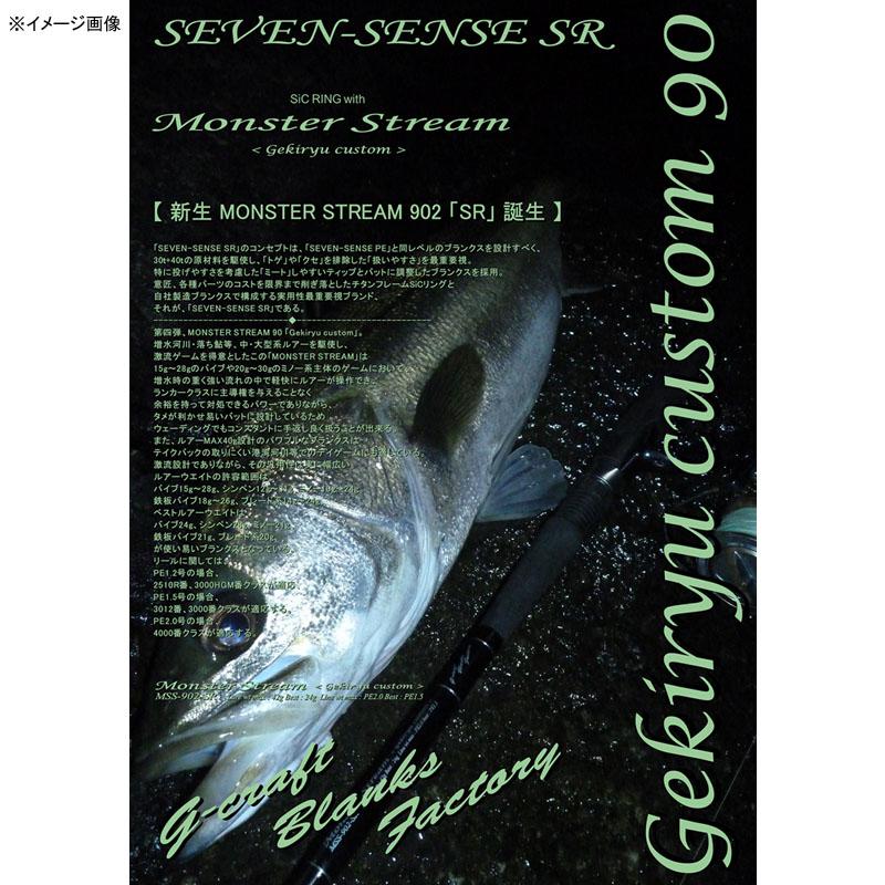 ジークラフト セブンセンス TR MONSTER STREAM MSS-902-SR