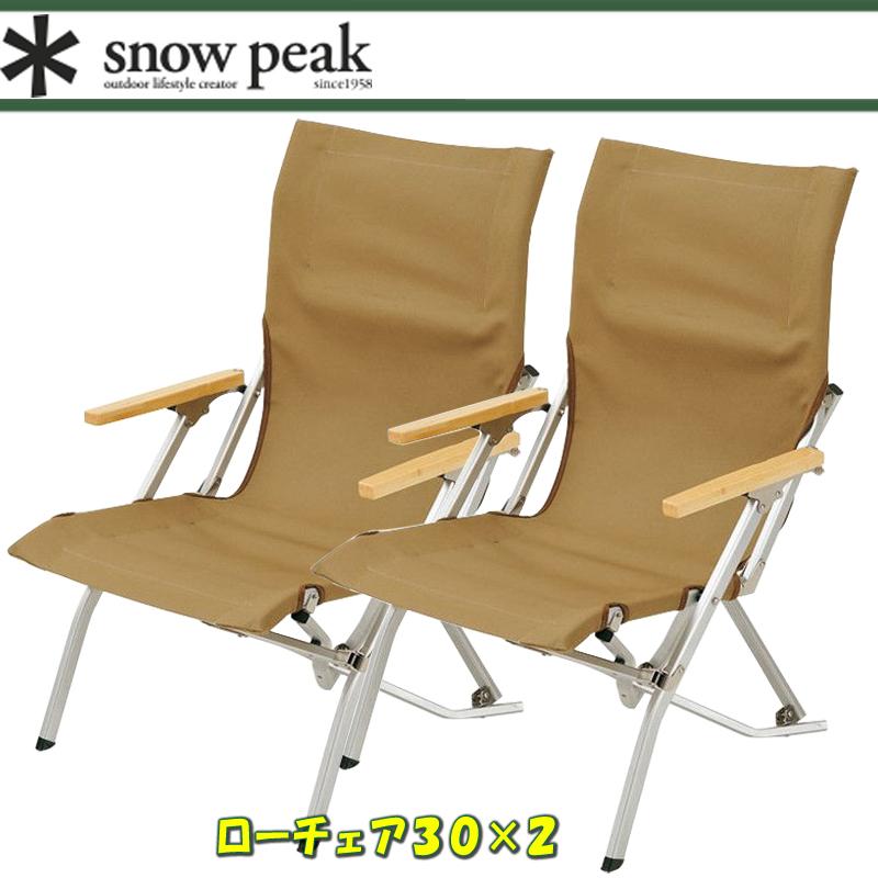 【送料無料】スノーピーク(snow peak) ローチェア30×2脚【2点セット】 カーキ LV-091KH【SMTB】