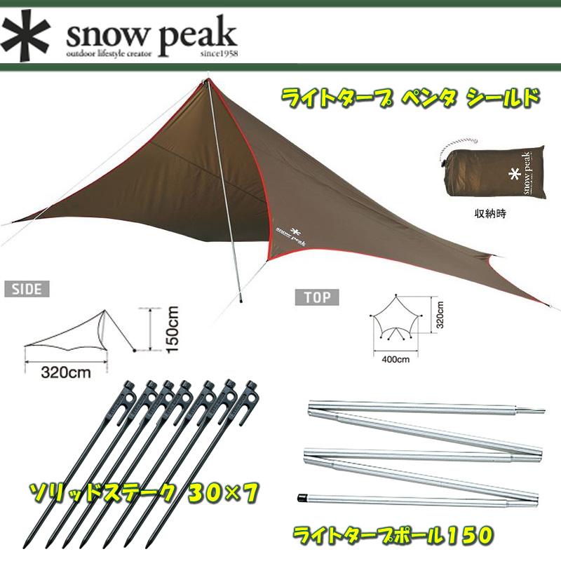 【送料無料】スノーピーク(snow peak) ライトタープ ペンタ シールド+ライトタープポール150+ソリッドステーク 30【3点セット】 STP-381【SMTB】