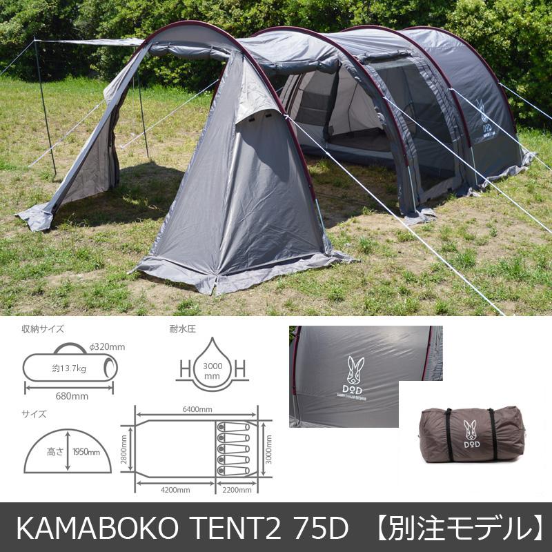DOD(ディーオーディー) カマボコテント2 75D【別注モデル】 単品 グレー×ダークレッド T5-460-N