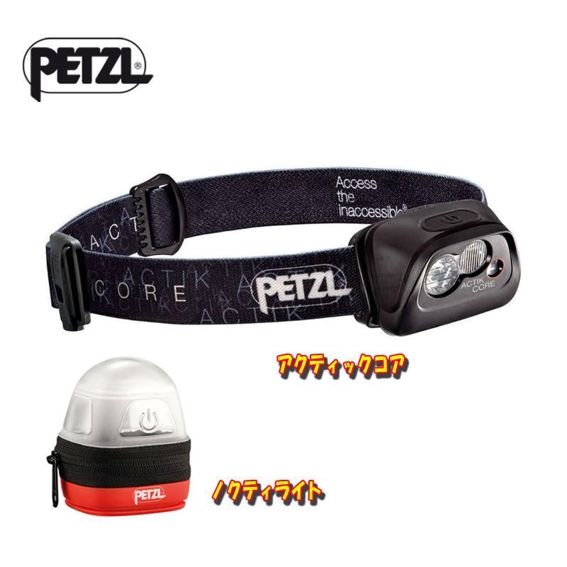【ギフト】 PETZL(ペツル) アクティックコア+ノクティライト PETZL(ペツル)【お得な2点セット】 ブラック ブラック E99ABA E99ABA, 鹿児島の八百屋さん:cfd17632 --- supercanaltv.zonalivresh.dominiotemporario.com