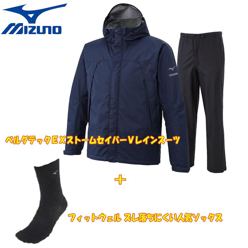 ミズノ(MIZUNO) ベルグテックEXストームセイバーVレインスーツ Men's+ズレ落ちにくい人気ソックス 超お得セット M(セット) 12(ドレスネイビー) A2JG4A01+C2JX5W01