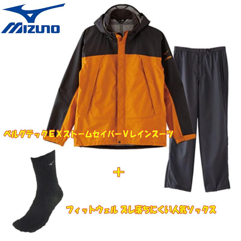 ミズノ(MIZUNO) ベルグテックEXストームセイバーVレインスーツ Men's+ズレ落ちにくい人気ソックス 超お得セット M(セット) 54(オレンジ) A2JG4A01+C2JX5W01