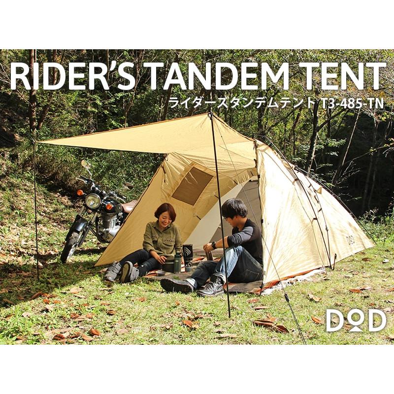 【送料無料】DOD(ディーオーディー) RIDER'S TANDEM TENT(ライダーズタンデムテント) タン T3-485-TN【SMTB】