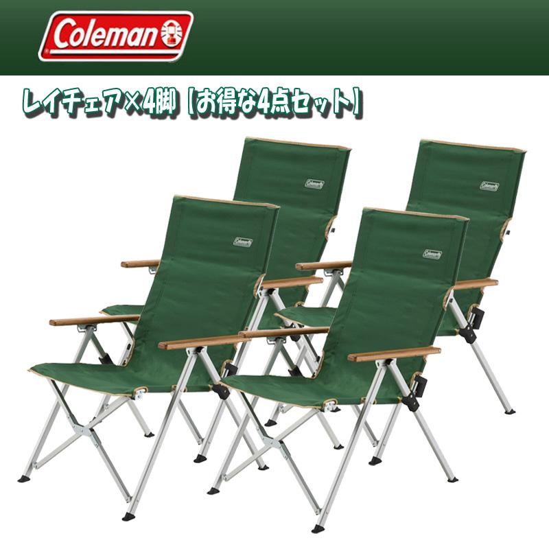 【送料無料】Coleman(コールマン) レイチェア×4脚【お得な4点セット】 グリーン 2000026745