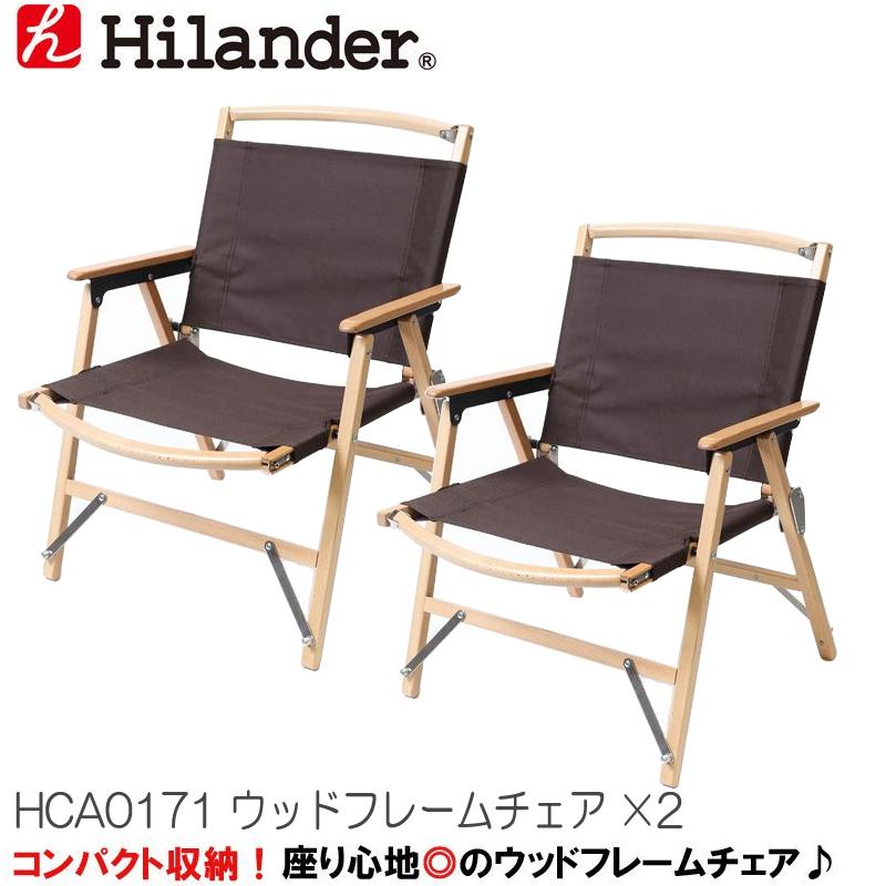【送料無料】Hilander(ハイランダー) ウッドフレームチェア(WOOD FRAME CHAIR)【お得な2点セット】 2脚セット ブラウン HCA0171【あす楽対応】