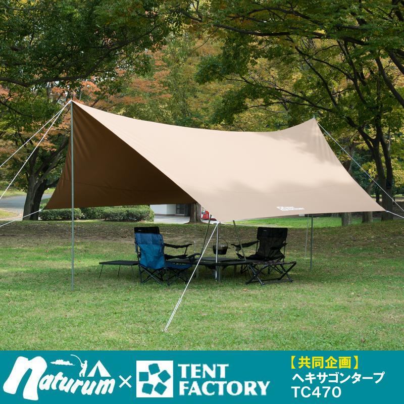 【送料無料】TENT FACTORY(テントファクトリー) ヘキサゴンタープTC470(ポリコットン) TF-TCHT470【あす楽対応】