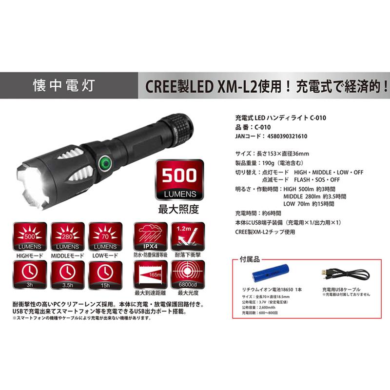 富士倉(フジクラ) 充電式LEDハンディライト C-010