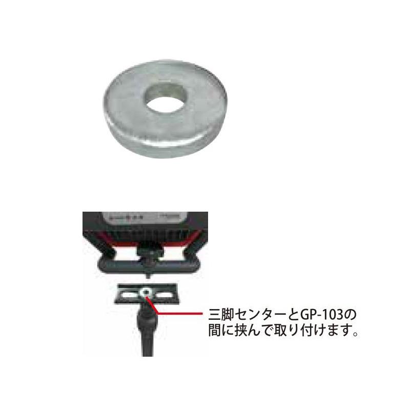 富士倉(フジクラ) GP-103 スタンド取付け用スペーサー GP-103sp