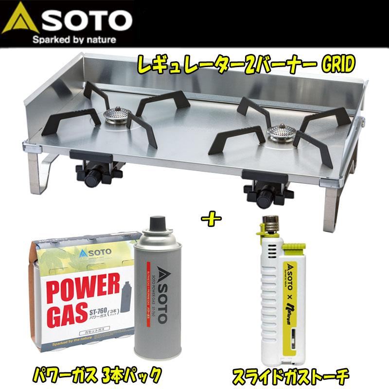 【送料無料】SOTO レギュレーター2バーナー GRID+パワーガス 3本パック+スライドガストーチ【お得な3点セット】 ST-526【あす楽対応】