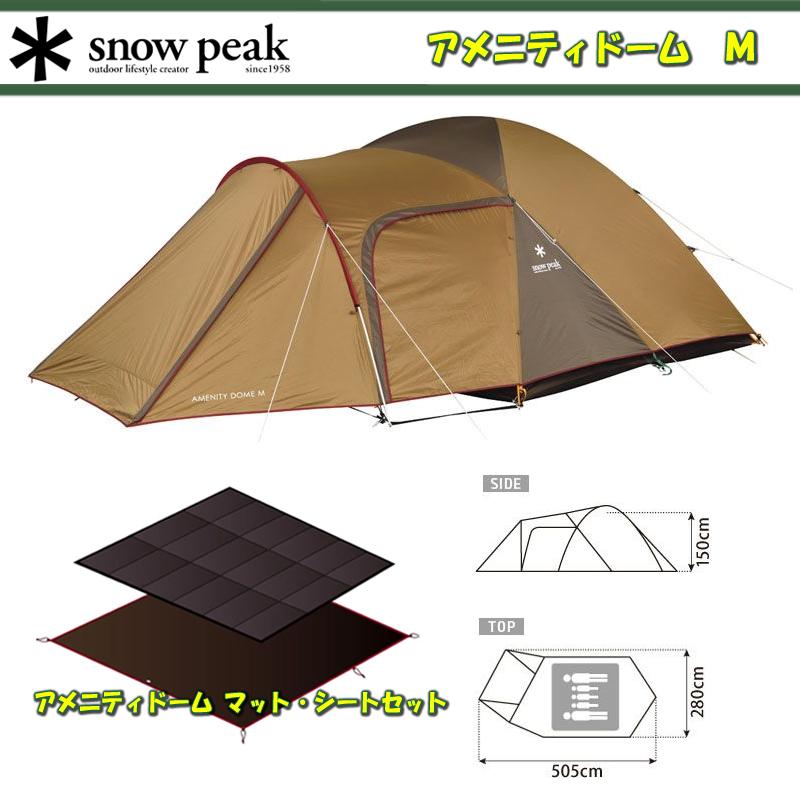 【送料無料】スノーピーク(snow peak) アメニティドーム M+マット・シートセット+ショート頑丈ペグ 4本セット×3【5点セット】 M SDE-001R