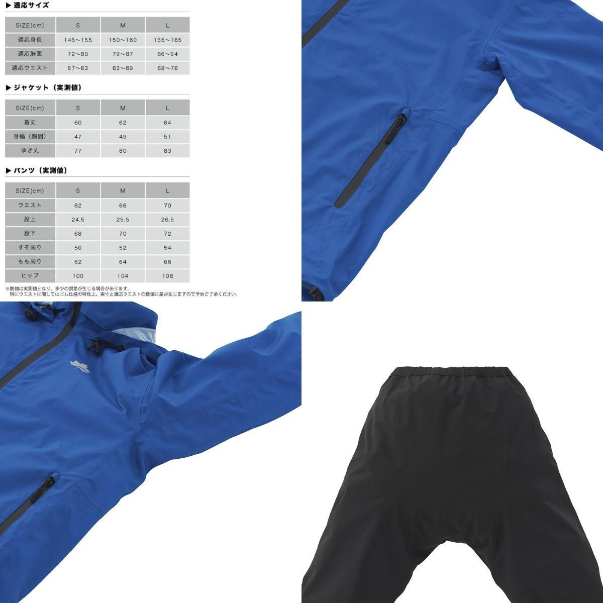 ロゴス(LOGOS) ストレッチ レインスーツ Women's L ブルー 36710152