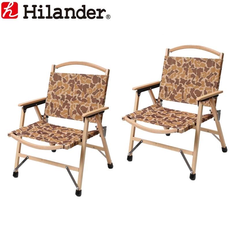【送料無料】Hilander(ハイランダー) ウッドフレームチェア(WOOD FRAME CHAIR)【お得な2点セット】 2脚セット カモ HCA0176【あす楽対応】