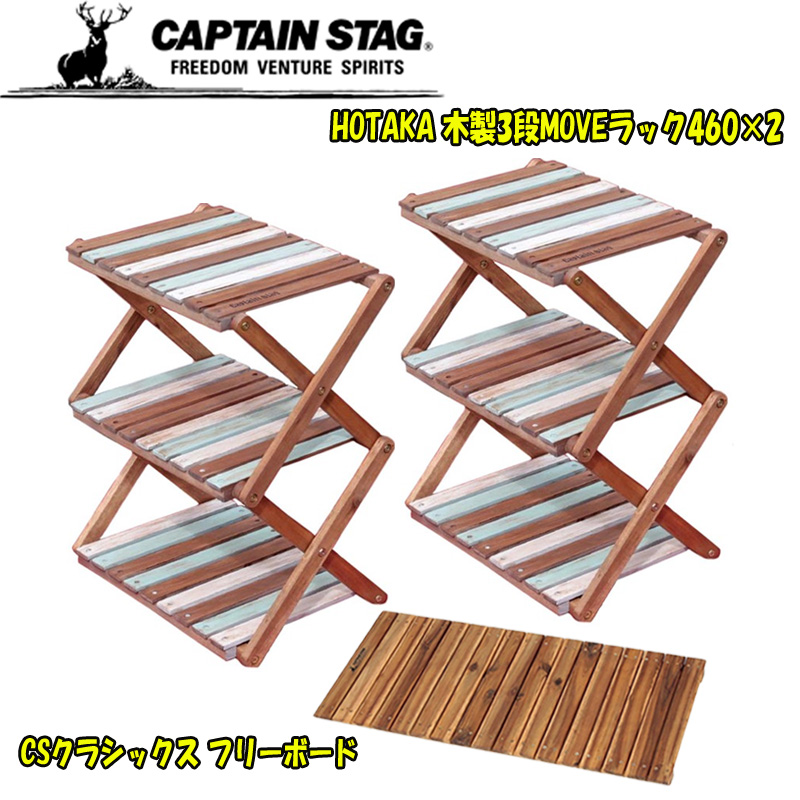 キャプテンスタッグ(CAPTAIN STAG) HOTAKA 木製3段MOVEラック460×2+CSクラシックス フリーボード UP-1037+UP-1026