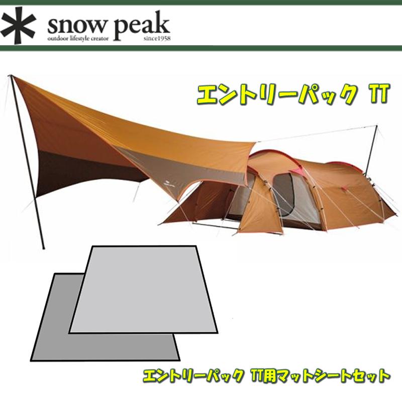 【送料無料】スノーピーク(snow peak) エントリーパック TT+エントリーパック TT用マットシートセット SET-250【あす楽対応】【SMTB】