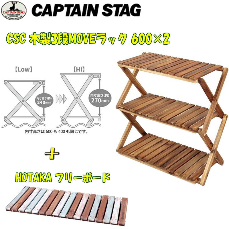キャプテンスタッグ(CAPTAIN STAG) CSC 木製3段MOVEラック(600)×2+HOTAKA フリーボード 89×41 UP-2581+UP-2581