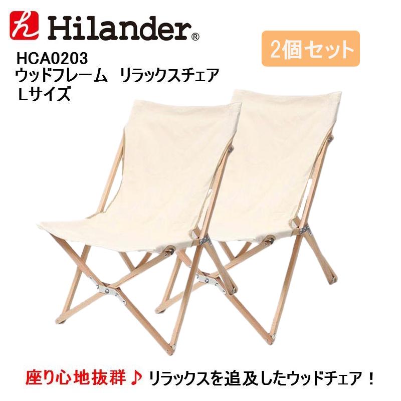 Hilander(ハイランダー) ウッドフレーム リラックスチェア×2脚【お得な2点セット】 L HCA0203【あす楽対応】