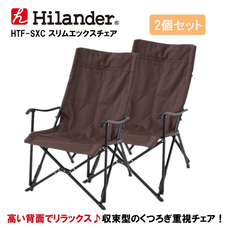 Hilander(ハイランダー) スリムエックスチェア×2脚【お得な2点セット】 ブラウン HTF-SXC【あす楽対応】