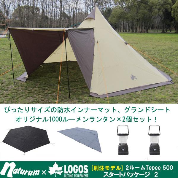 【送料無料】ロゴス(LOGOS) 2ルームTepee500 スタートパッケージ2+1000ルーメンランタン【お得な3点セット】