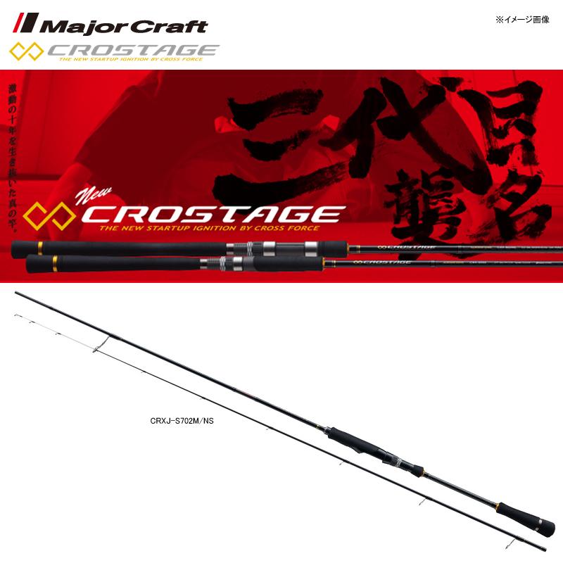 メジャークラフト 三代目クロステージ 鉛スッテ CRXJ-S762H/NS