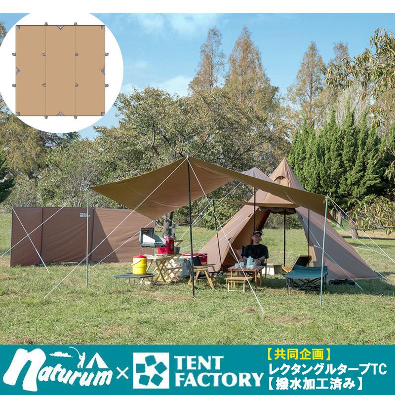 TENT FACTORY(テントファクトリー) レクタングルタープTC(ポリコットン) TF-TCRT4244【あす楽対応】