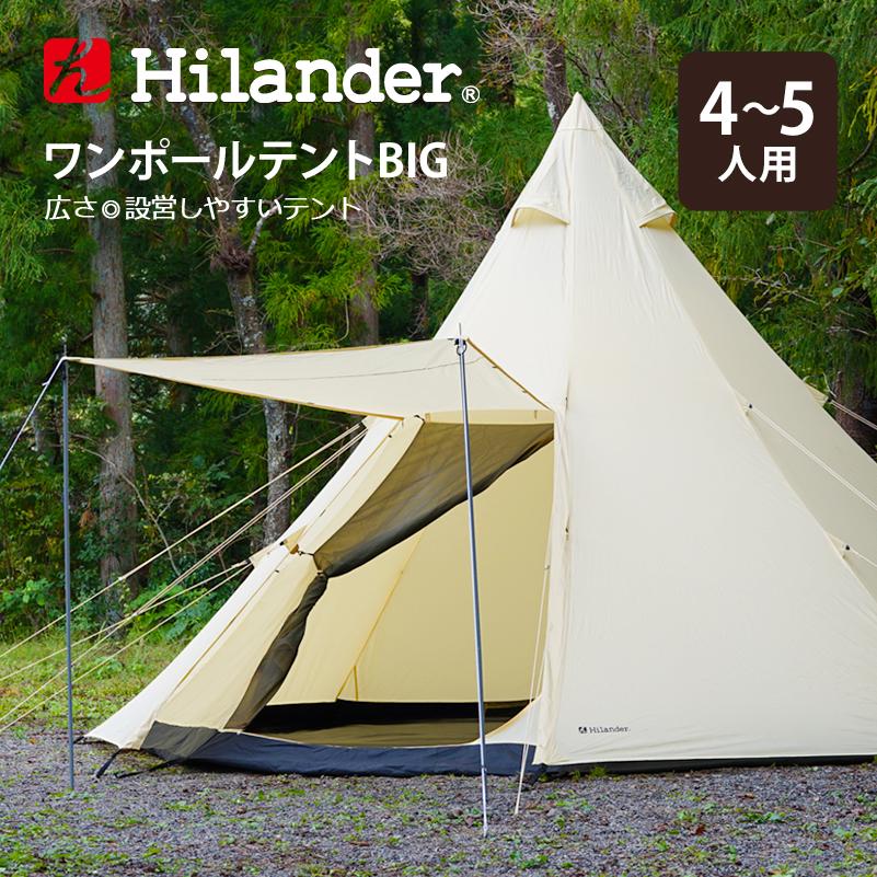 【送料無料】Hilander(ハイランダー) ワンポールテントBIG420 HCA2020【あす楽対応】