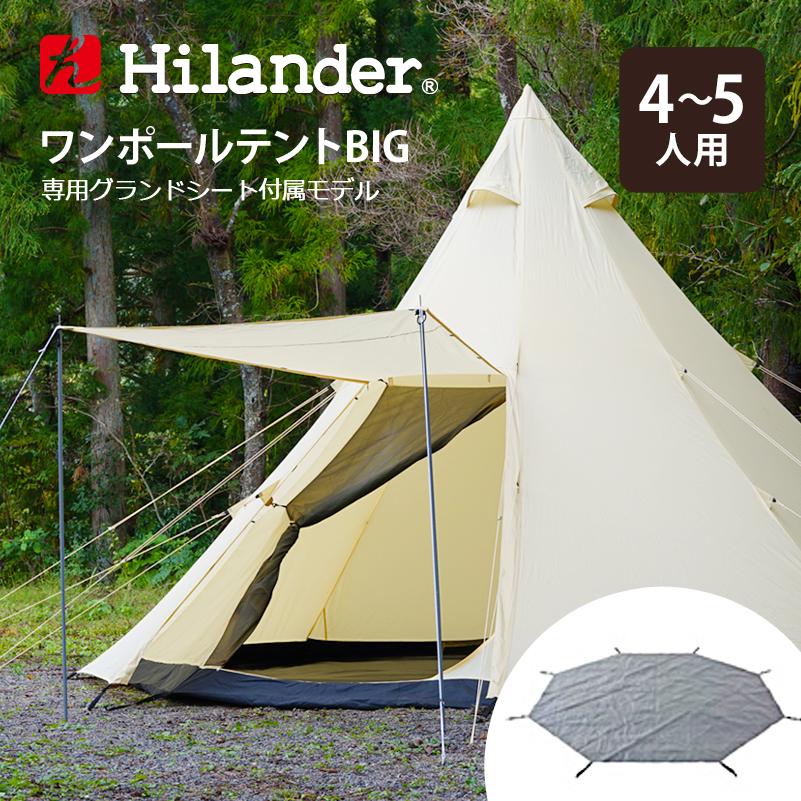 【送料無料】Hilander(ハイランダー) ワンポールテントBIG420 専用グランドシート付き HCA2020【あす楽対応】