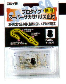 カツイチ(KATSUICHI) スーパーサカサハリス止付プロタイプ(24本入) 1号
