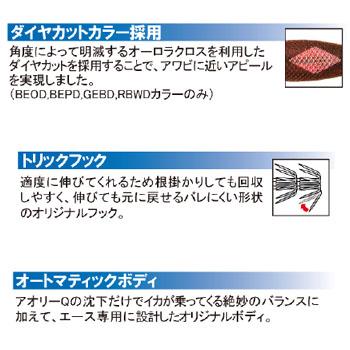 yozuri(YO-ZURI)aori Q能手3.0號RBP(紅减弱粉紅)A1581-RBP